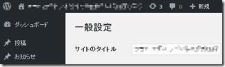 wordpress ダッシュボード 一般 一般設定