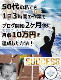 50代の私でも、1日3時間の作業でブログ開始2ヶ月後に月収10万円を達成した方法!